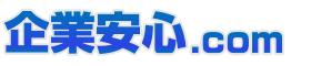 企業安心.com