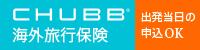 CHUBB 海外旅行保険